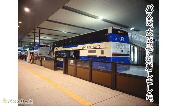 バスは、大阪駅に到着しました。