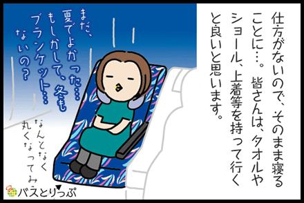 青春エコドリーム号(西日本JRバス)の4列シートで東京駅八重洲南口→大阪駅(梅田)へ「格安料金はまさにエコ」