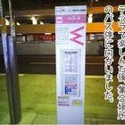 そんなこんなで、ラ・チッタデッラで楽しんだ後、集合場所のバス停に向かいました。