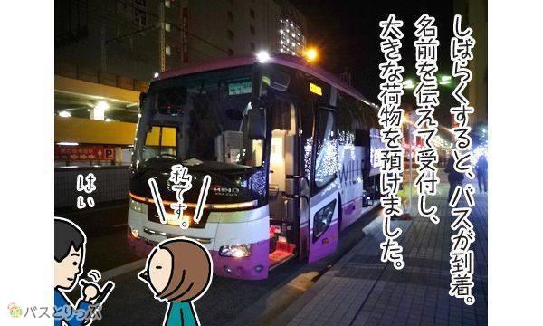 しばらくすると。バスが到着。名前を伝えて受付し、大きな荷物を預けました。