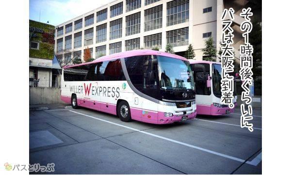 その1時間後くらいに、バスは大阪に到着。