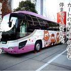 ちなみに、ポンタ(ポイントカードのキャラ)のバスも停まっていました。(バスに乗ると、ポイントがたまるらしい)