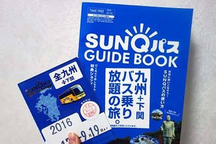 高速バスで九州周遊! 1万円で3日間バス乗り放題「SUNQパス」でバス旅へ