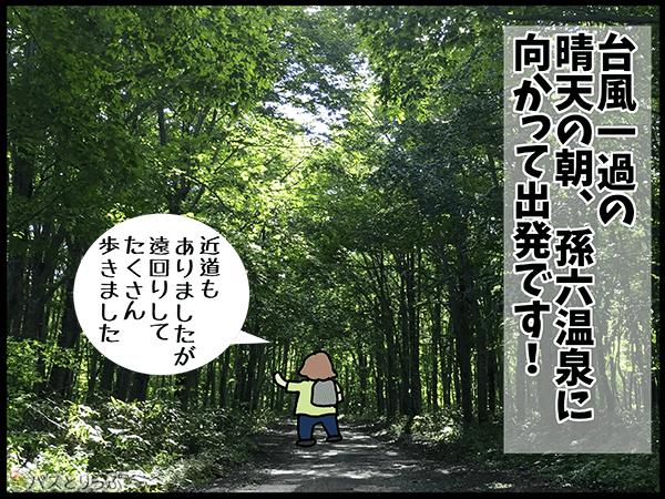 20161099_umino_02.png