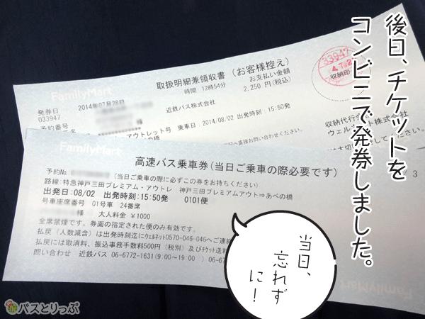 後日、チケットをコンビニで発券しました。当日、忘れずに!