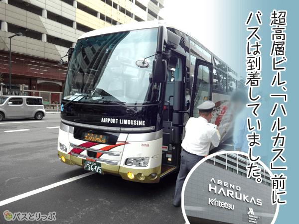 超高速ビル、「ハルカス」前にバスは到着していました。