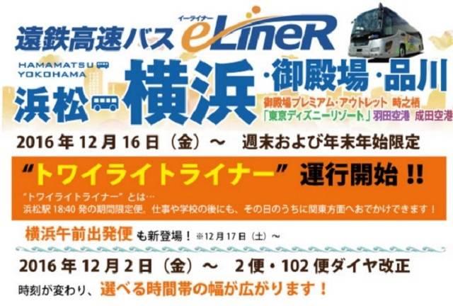 遠州鉄道バス