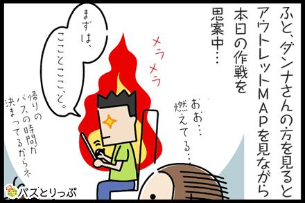 神戸三田プレミアムアウトレット号(近鉄バス)に乗ってみた! 早売料金でお得にアウトレット直行♪