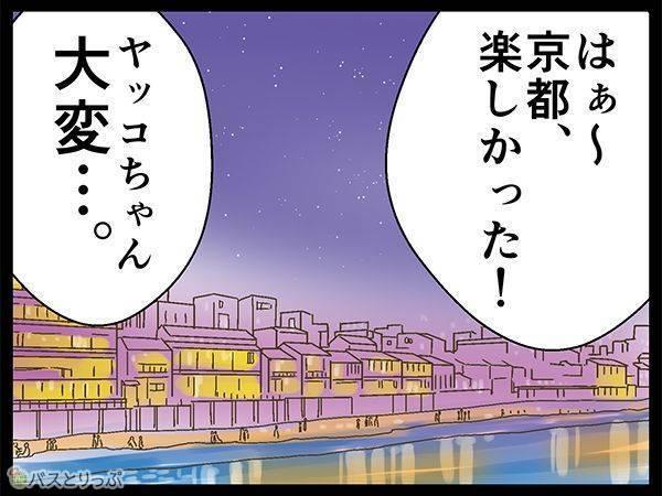 はぁ〜京都、楽しかった!ヤッコちゃん大変…。