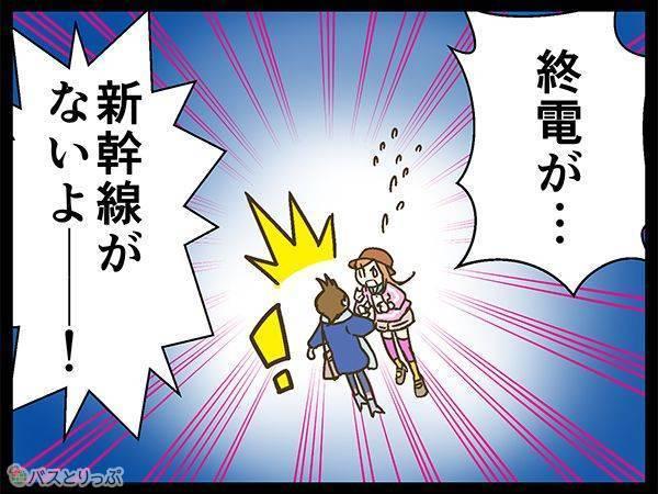 終電が…新幹線がないよー!
