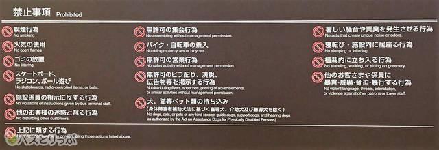 バスタ新宿内の禁止事項