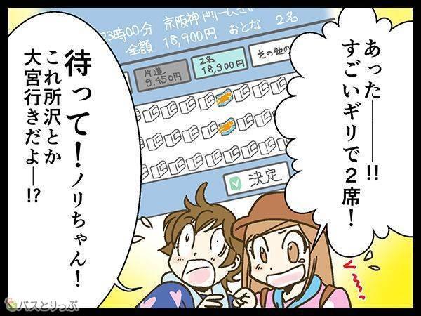 あったーーー!!すごい義理で2席!待って!ノリちゃん!これ所沢とか大宮行きだよー?!