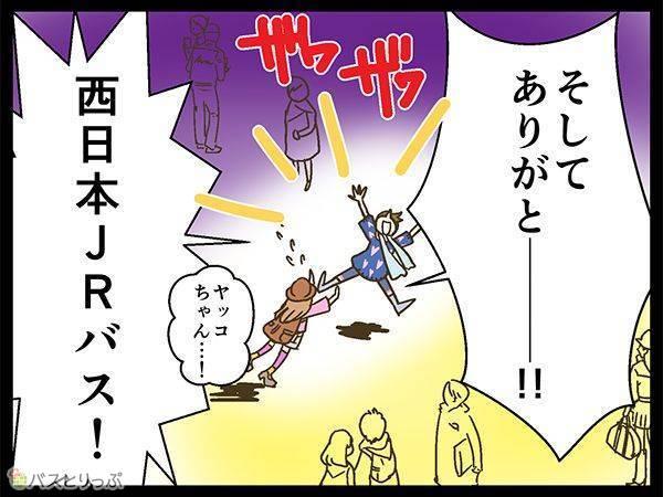 そしてありがとーー!!西日本JRバス!