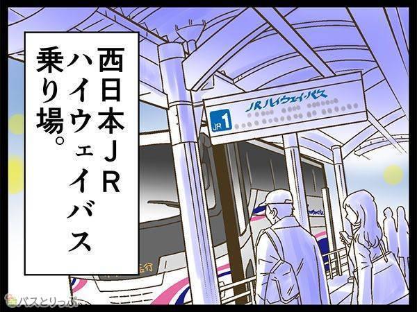 西日本JRハイウェイバス乗り場。