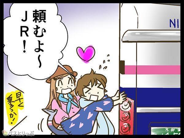 頼むよ〜JR!