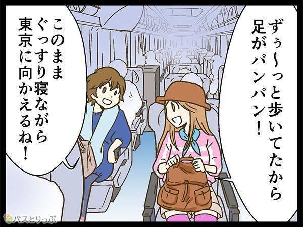 ずぅ〜っと歩いていたから足がパンパン!このままぐっすり寝ながら東京に向かえるね!