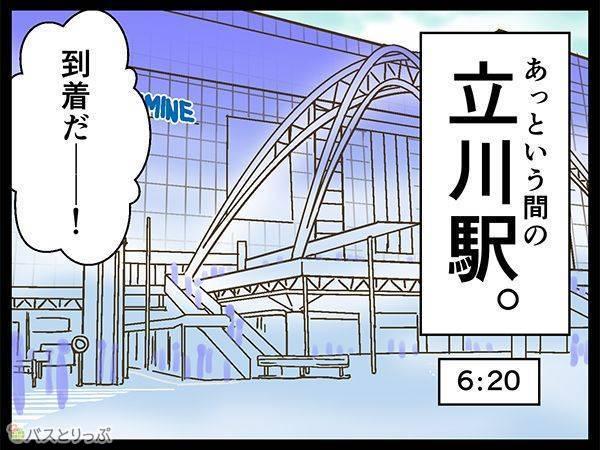 あっという間の立川駅。6:20 到着だーーー!