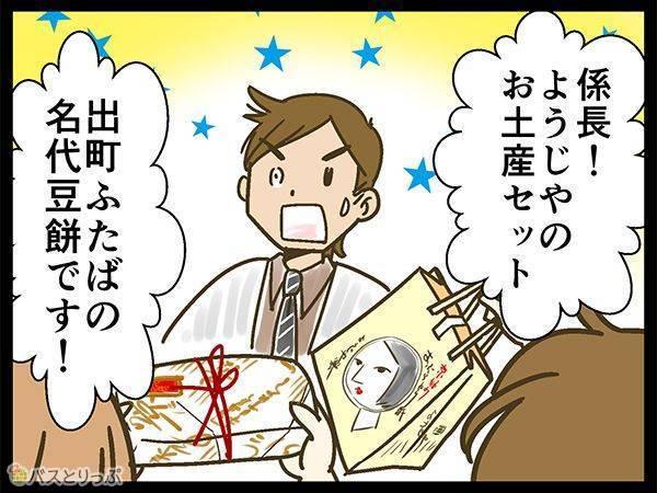 係長!ようじやのお土産セット 出町ふたばの名代豆餅です!