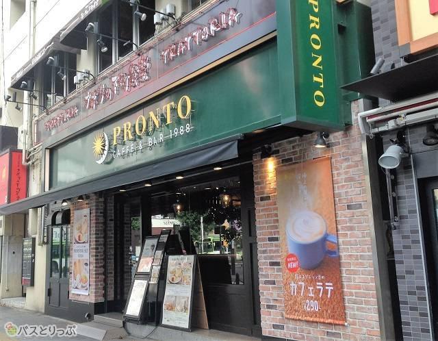 PRONTO 池袋西口公園店.jpg