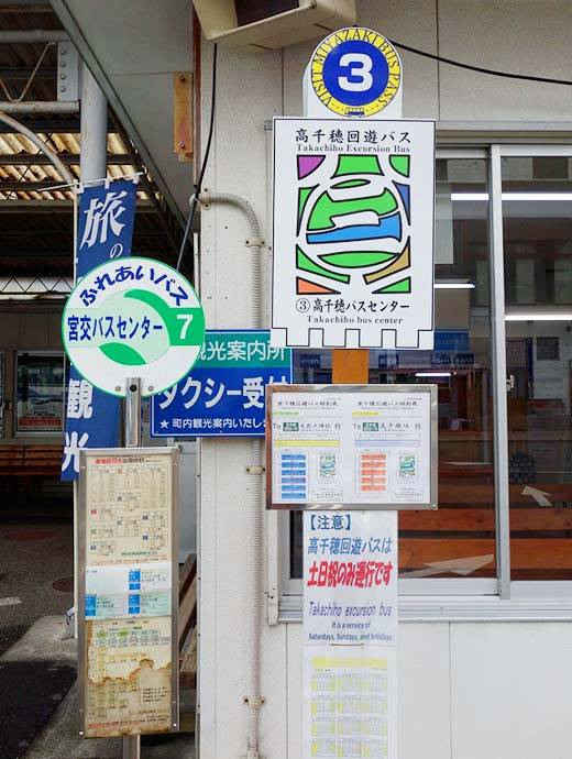 高千穂回遊バス停留所