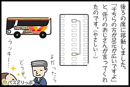 南海バスのサザンクロスで秋葉原駅→大阪駅(梅田)へ3列独立シートで行ってみた「仕切りカーテンで個室感覚!」
