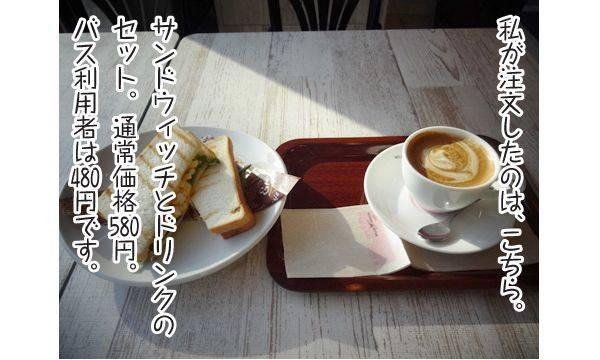 私が注文したのは、こちら。サンドウィッチとドリンクのセット。通常価格580円。バス利用者は480円です。