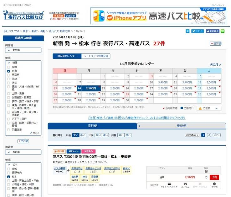 新宿~松本行きの高速バスは最安値2,500円