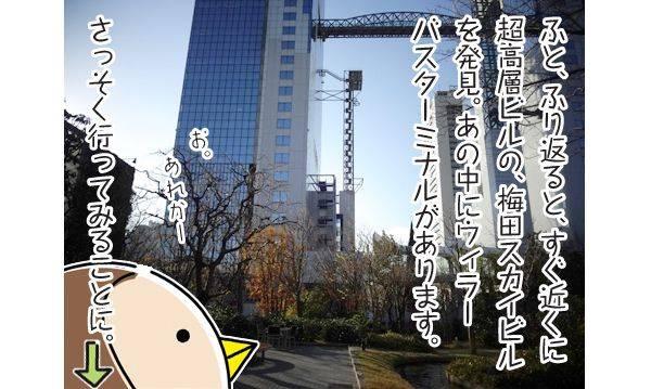 ふと、ふり返ると、すぐ近くに超高層ビルの、梅田スカイビルを発見。あの中にウィラーバスターミナルがあります。さっそく行ってみることに。