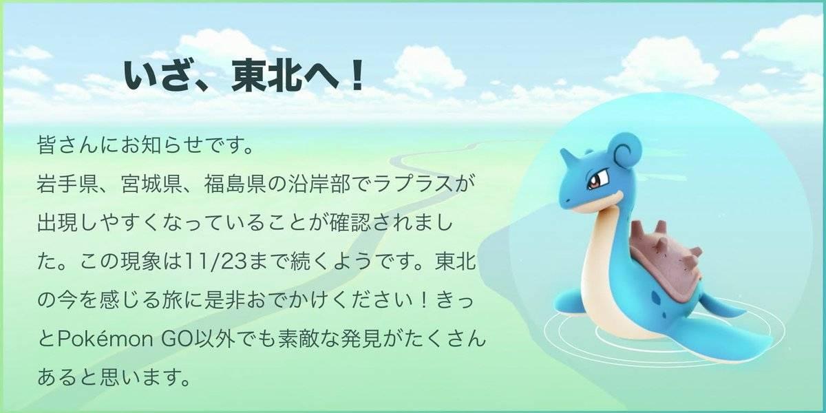 ポケモンGO日本公式ツイッター「ラプラスが岩手、宮城、福島に出現」