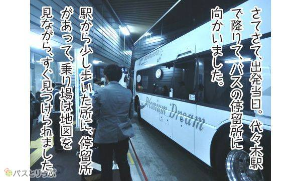 さてさて、出発当日。代々木駅で降りて、バスの停留所に向かいました。駅から少し歩いた所に、停留所があって、乗り場は地図を見ながら、すぐ見つけられました。