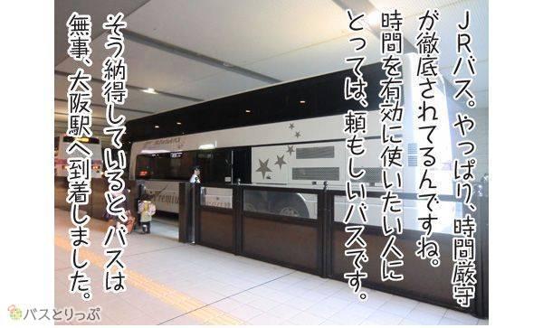 JRバス。やっぱり、時間厳守が徹底されてるんですね。時間を有効に使いたい人にとっては、頼もしいバスです。そう納得してしまうと、バスは無事、大阪駅へ到着しました。