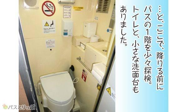 …と、ここで、降りる前にバスの1階を少々探検。トイレと、小さな洗面台もありました。
