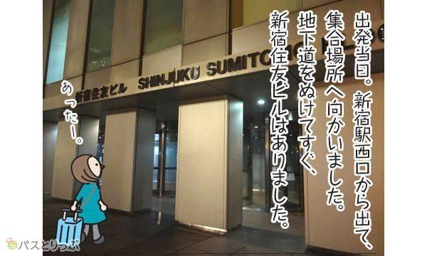 出発当日。新宿駅西口から出て、集合場所へ向かいました。 地下道をぬけてすぐ、新宿住友ビルはありました。