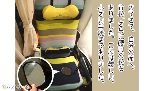 さてさて。自分の席へ。首枕、さらに腰用の枕もありました。これは嬉しい。小さい手鏡までありました。