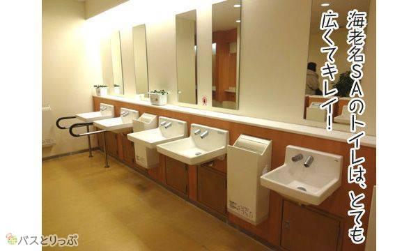 海老名SAのトイレは、とても広くてキレイ!