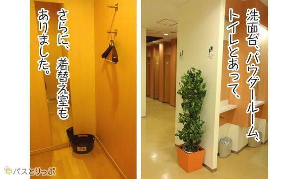 洗面台、パウダールーム、トイレとあって、さらに、着替え室もありました。