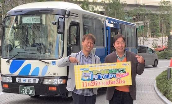 『ローカル路線バス乗り継ぎの旅』初の特別編が11月26日放送