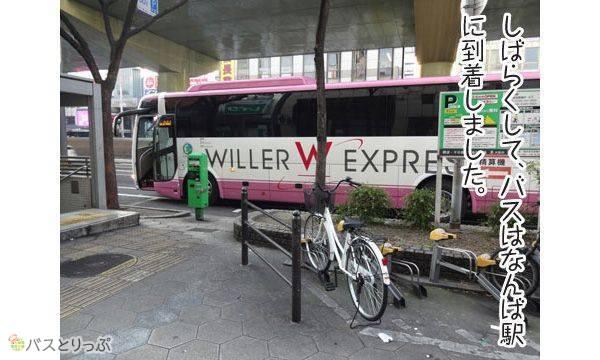 しばらくして、バスはなんば駅に到着しました。