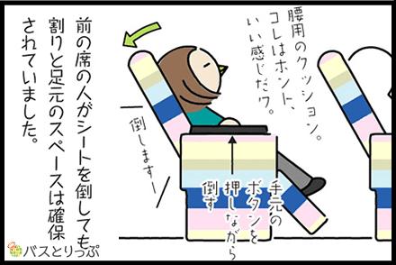 ウィラーのボーテ(3列シート)で新宿駅西口→なんば駅「至れり尽くせりな女性専用夜行バス」