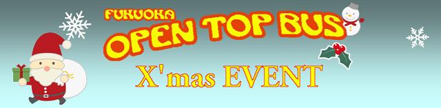 「FUKUOKA OPEN TOP BUS」クリスマスイベント開催.png