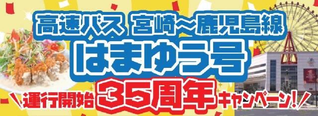はまゆう号運行開始35周年キャンペーン.jpg