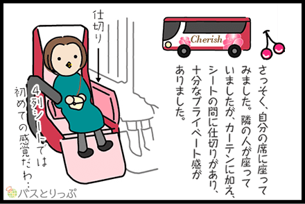 VIPライナーの女性専用車チェリッシュ4列ゆったりシートで新宿駅西口→大阪駅(梅田)へ