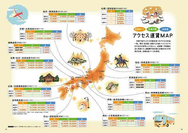 各温泉地へのアクセス運賃MAP