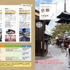 何度でも行きたい京都へ高速バスで