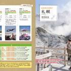 絶景も楽しめる札幌の登別温泉