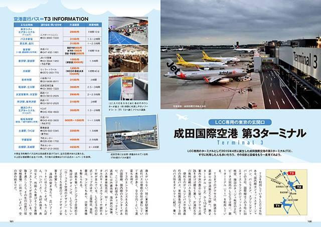 LCC専用の成田空港第3ターミナルガイド