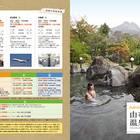 由布院は日本一の湯量を誇る温泉