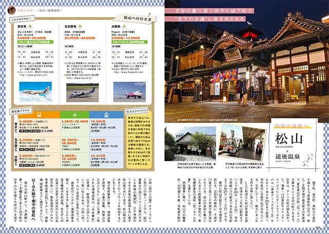 松山の道後温泉は人気が高い