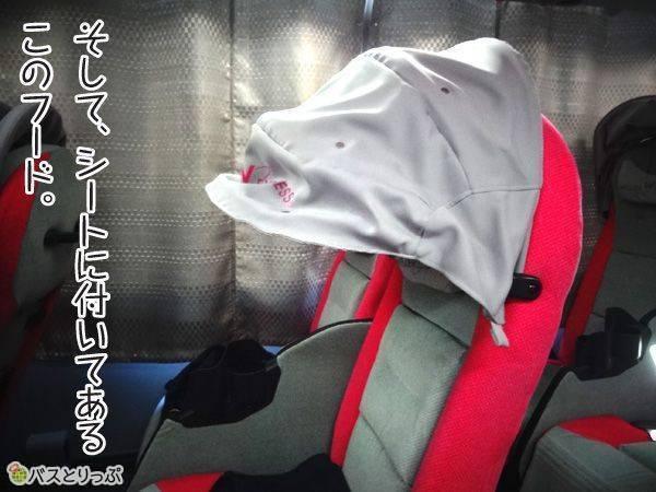 そして、シートに付いてあるこのフード。