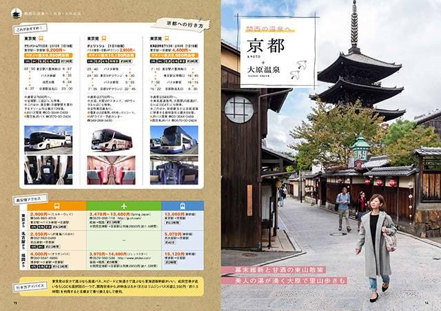 京都へのバス旅ガイド